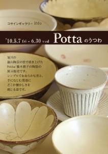 Potta2