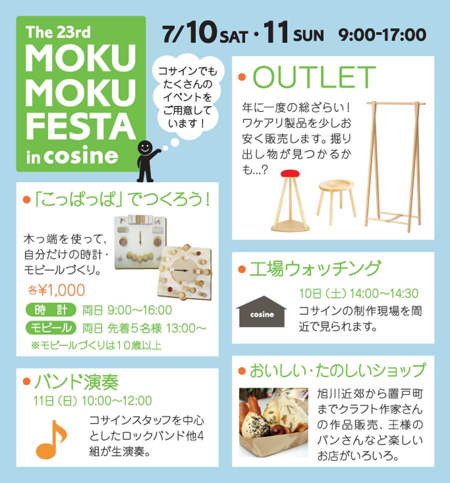 mokumoku