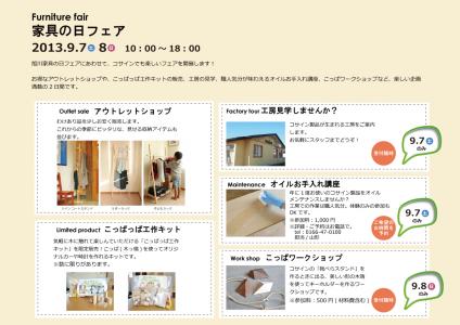 家具の日a3