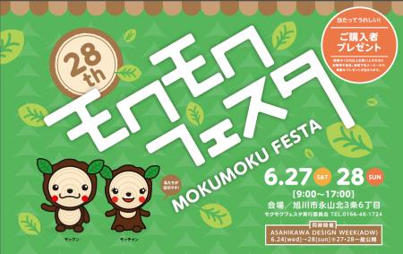 mokumoku2015