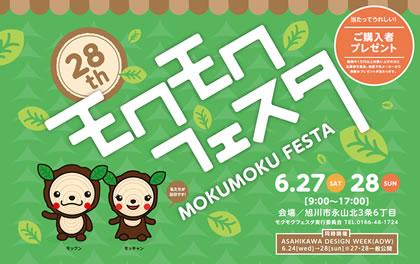 mokumoku2015_420x264