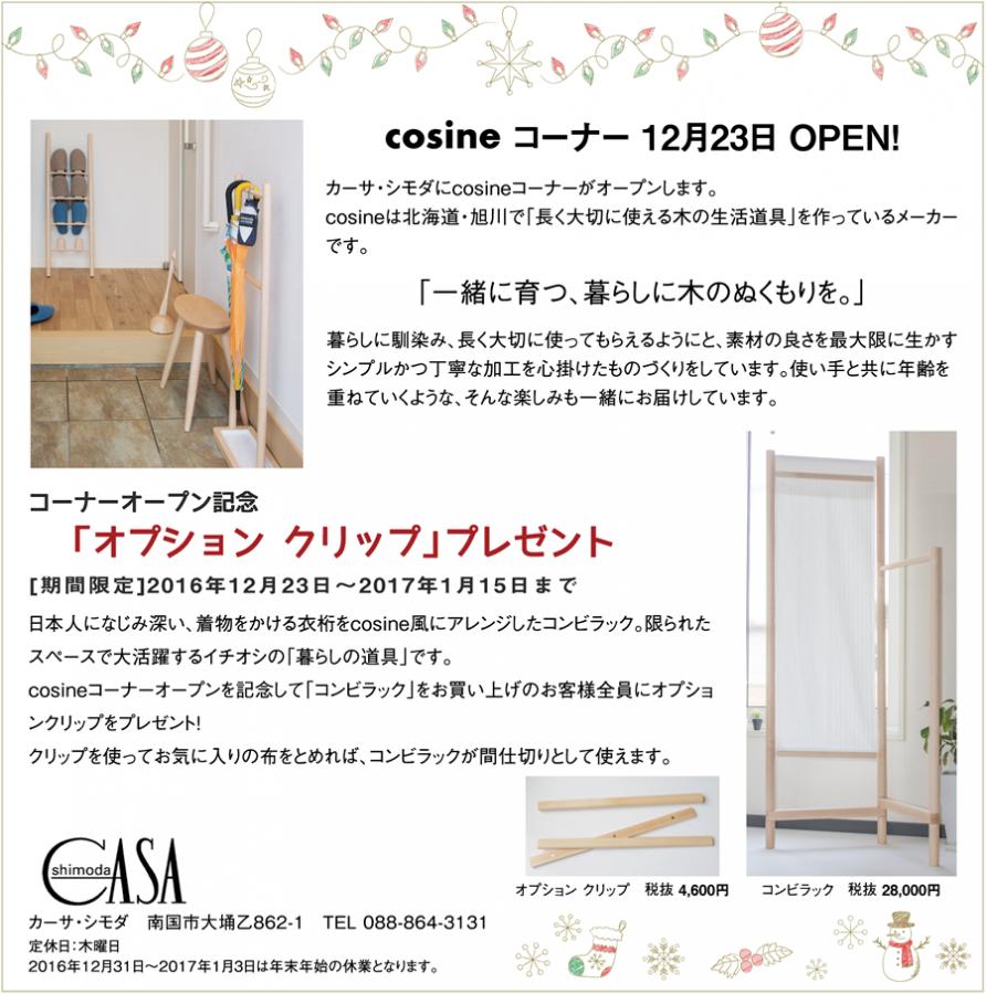 casa_shimoda