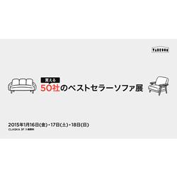 1/16(金)~18(日)は『50社のベストセラーソファ展』へ