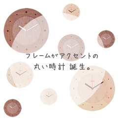 掛け時計(丸)