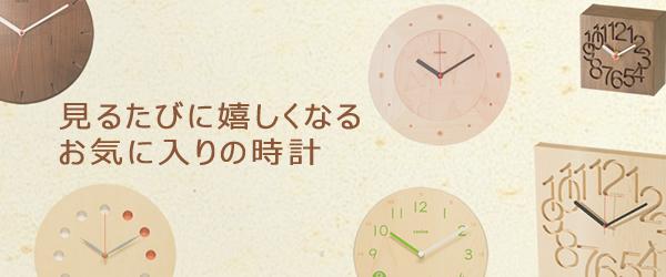 見るたびに嬉しくなる、お気に入りの時計