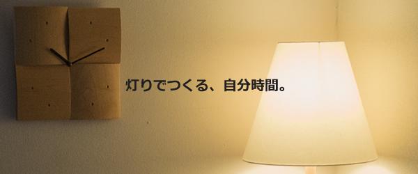 灯りでつくる、自分時間。