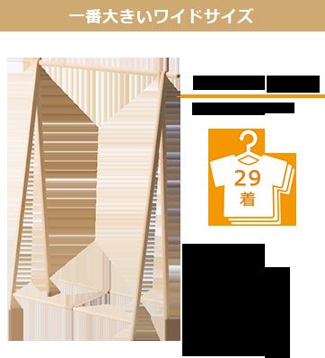 Dress rack wide ・ 104 ・ 104cm ・ width 104cm ・ wide size ・ large
