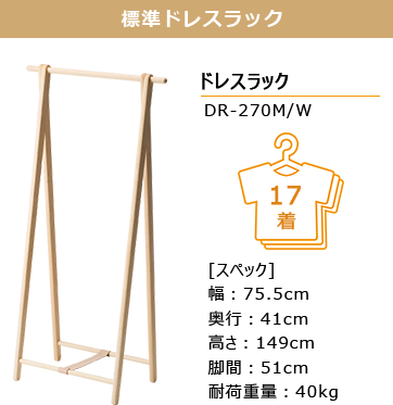 Dress rack ・ 75 ・ 75cm ・ 75cm wide ・ Slim ・ Slim furniture