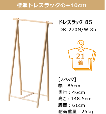 Dress rack 85/85 / 85cm / 85cm / wide / standard / normal