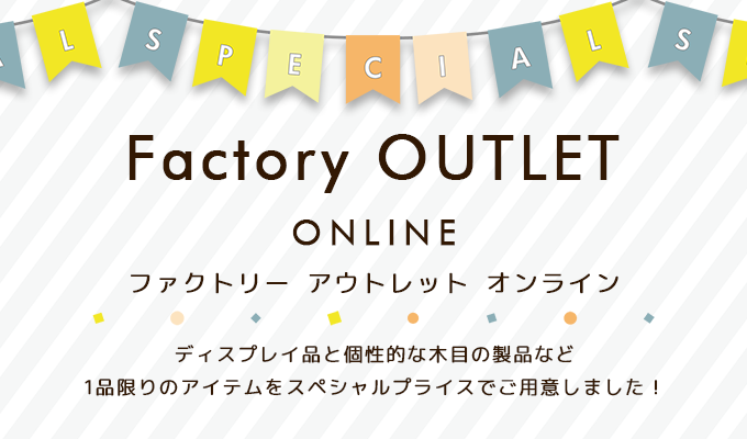 Special outlet ☆ Items with only one item such as display products and unique wood grain products [cosine outlet]