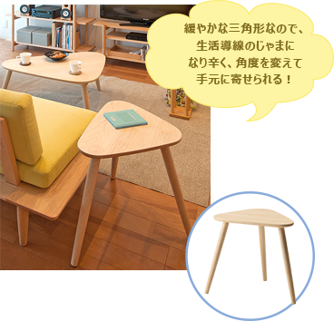 Trico side table Side table Corner table Triangle Triangle table Simple Natural Solid wood Living table Conductor Sofa table