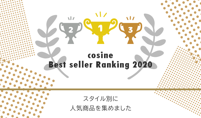 cosine Best seller Ranking 2020 --Collecting popular products by style-