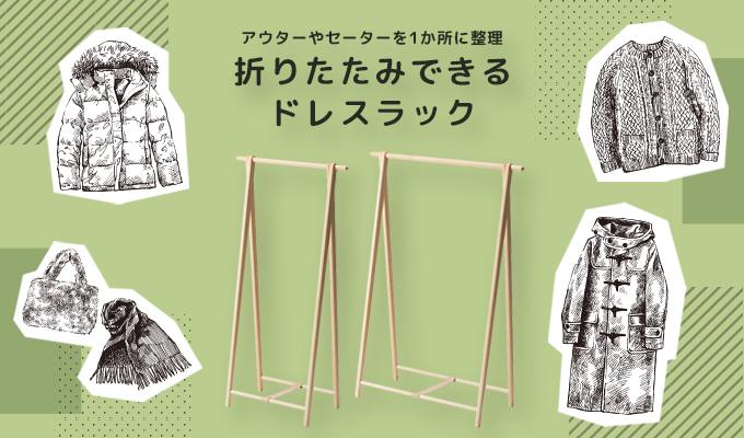 Foldable dress rack