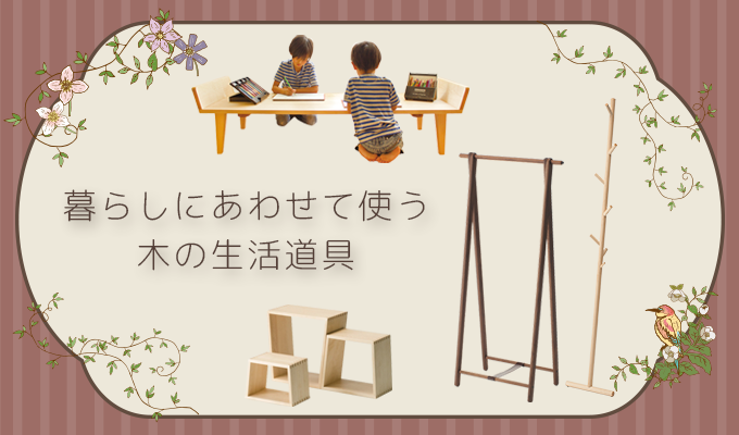 Wooden living tools used according to daily life