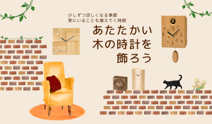 Let's decorate a warm wooden clock