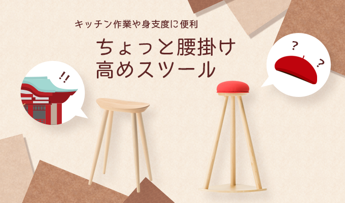 """Convenient for kitchen work and getting dressed """"High stool"""" that allows you to take a break"""