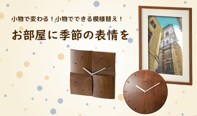 Change with small items! Changeable patterns with small items! Seasonal expressions in your room