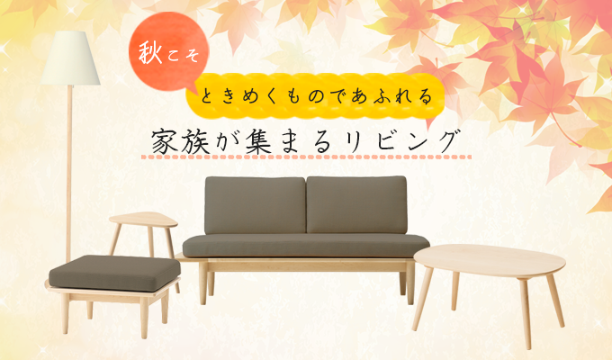 A living room where family gathers in autumn