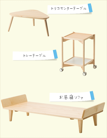 Toriko center table, tray table, nap sofa, cosine Aoyama, telework, work from home