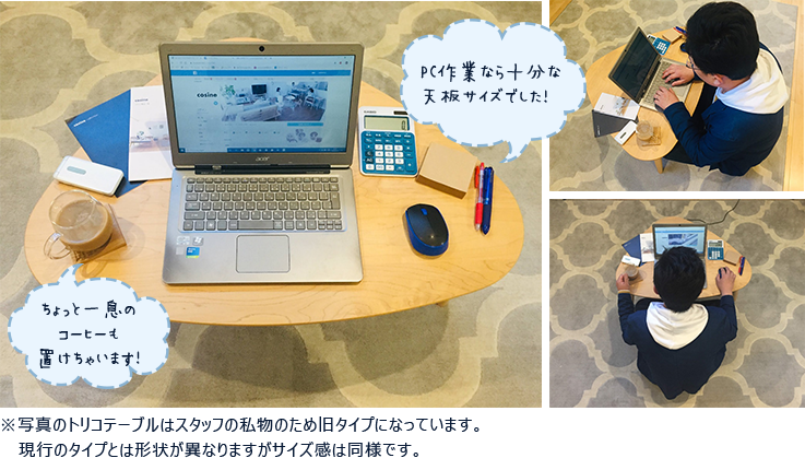 State of telework, Cosine Aoyama, Staff, Experience story, True story, Actual experience, Work desk, PC work, Desk work, Living work, Remote work, Home work, Dining table, Living table