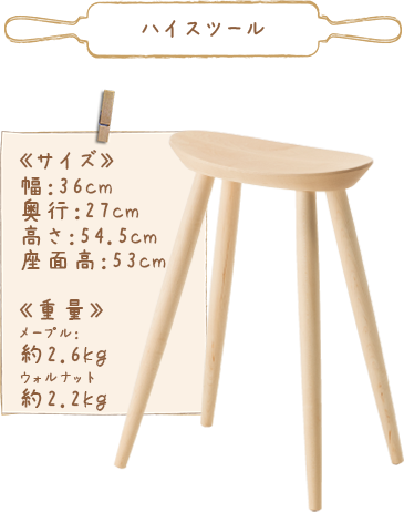 High stool / entrance stool, washbasin, kitchen, for mothers, work, meal preparation, dining