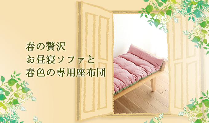 Spring luxury / nap sofa and spring-colored cushion