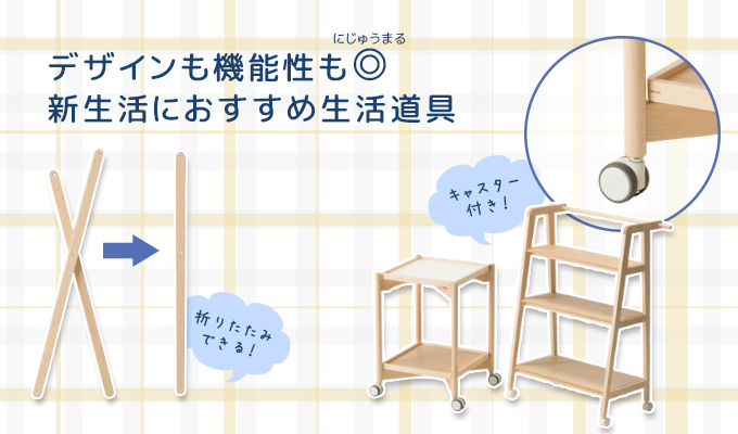 Both design and functionality ◎ Recommended living tools for new life