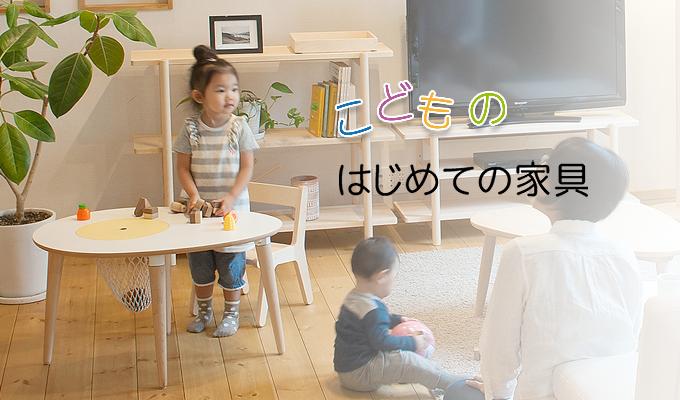 Children's first furniture