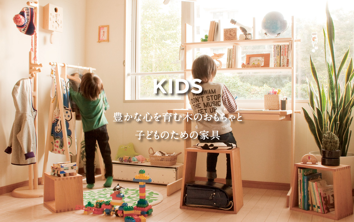 KIDS Wooden toys that nurture a rich heart and furniture for children