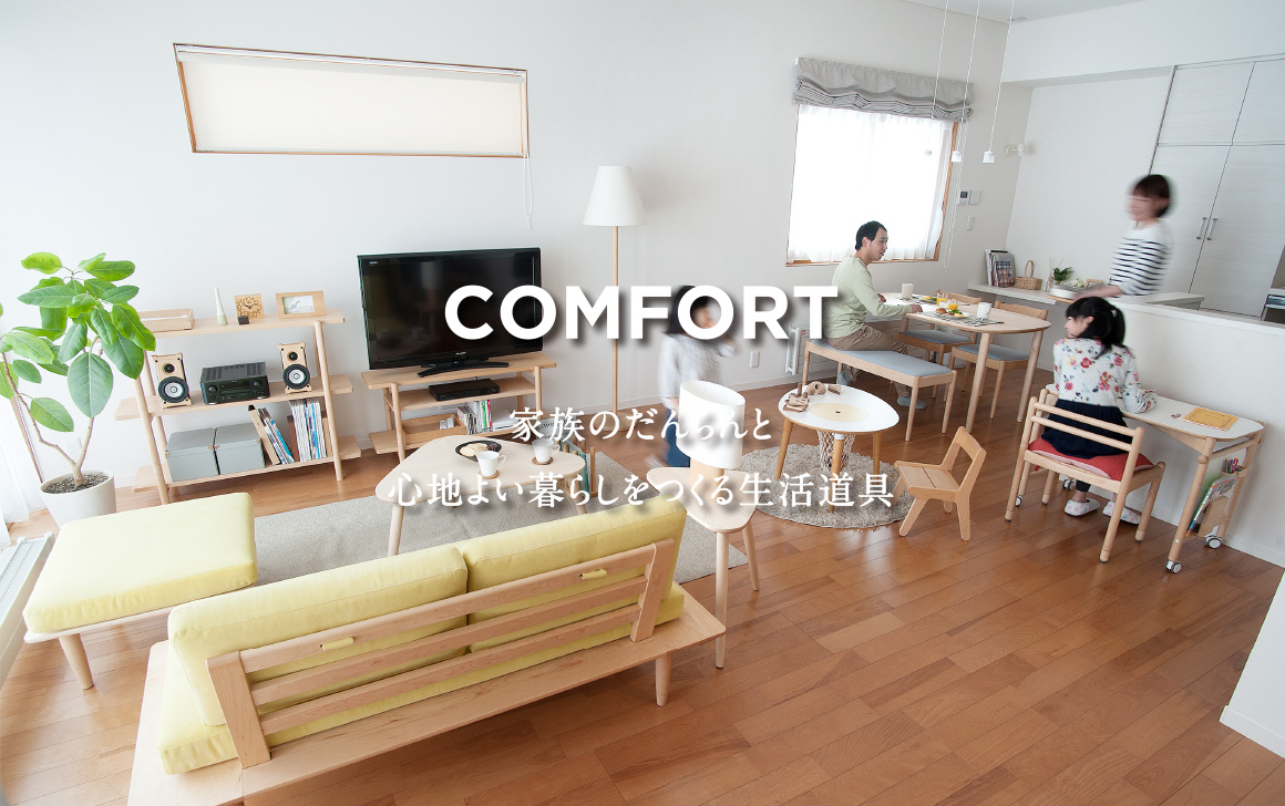 COMFORT A life tool that creates a comfortable and comfortable life for the family