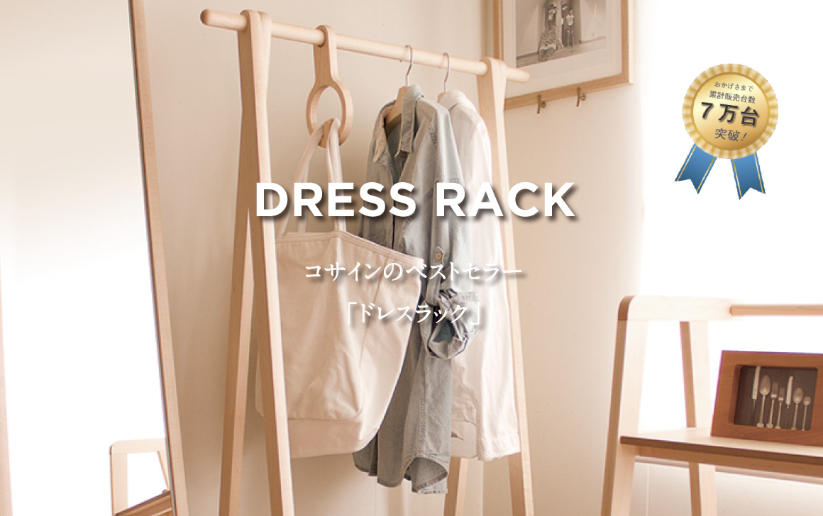 "DRESS RACK Cosine best seller ""Dress Rack"""