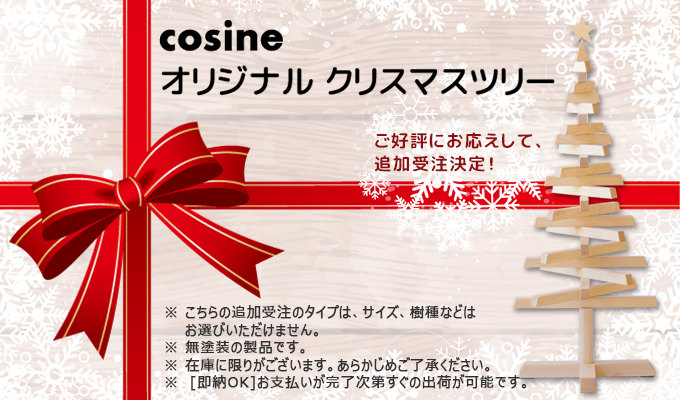 Cosine Original Christmas Tree