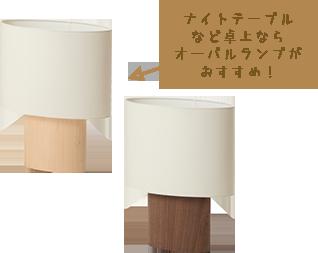 Oval lamp [Maple Walnut]