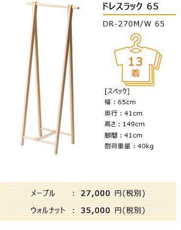 Dress rack W65