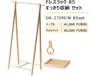 Dress rack W85
