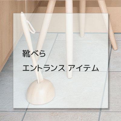 靴べら/エントランス アイテム