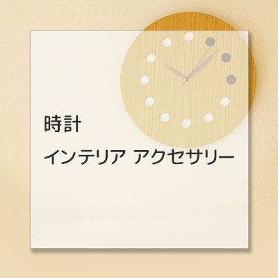 時計/インテリア アクセサリー