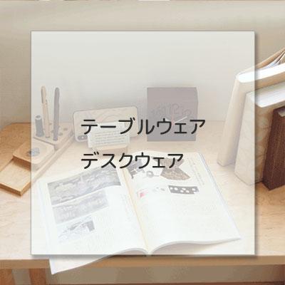 テーブル/デスク ウェア