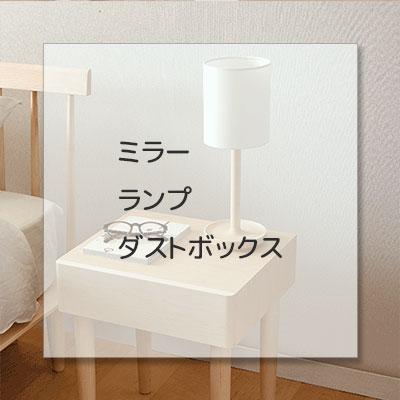 ミラー/ランプ/ダストボックス