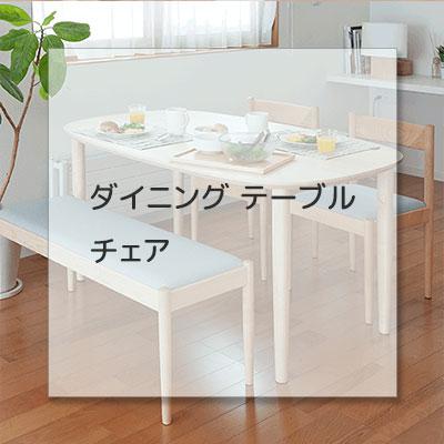 ダイニング テーブル/チェア