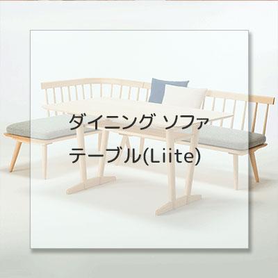 ダイニング ソファ/テーブル