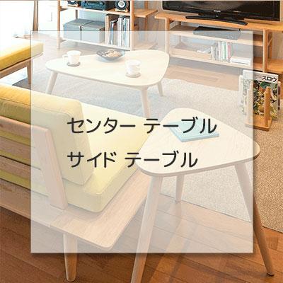 センターテーブル/サイド テーブル