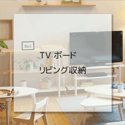 TVボード/リビング収納