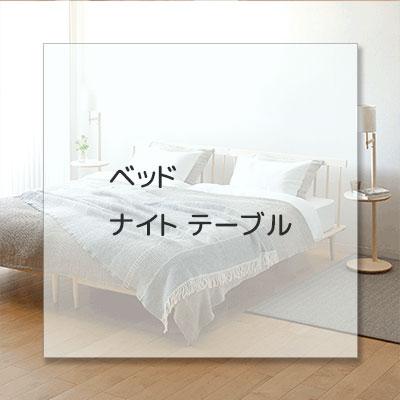 ベッド/ナイトテーブル