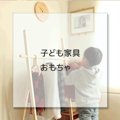 子ども家具/おもちゃ