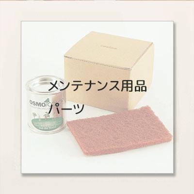 メンテナンス用品/パーツ