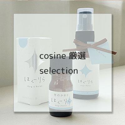 cosine厳選selection