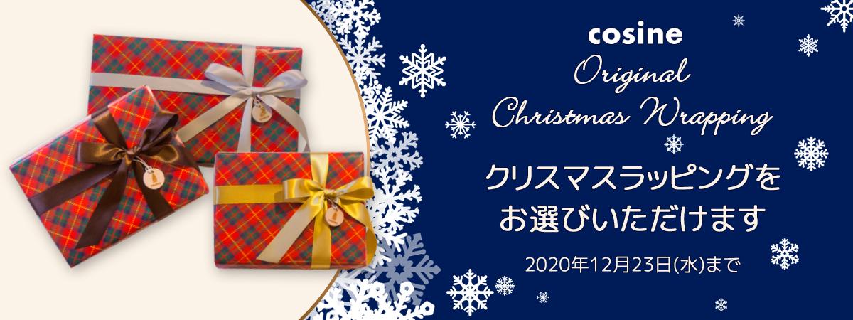 Christmas wrapping 2020
