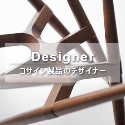 DESIGNER コサイン製品のデザイナー