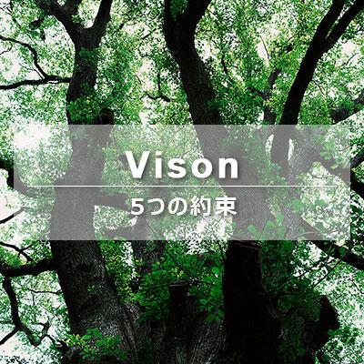 VISION コサインが伝えたい暮らし 5つの約束